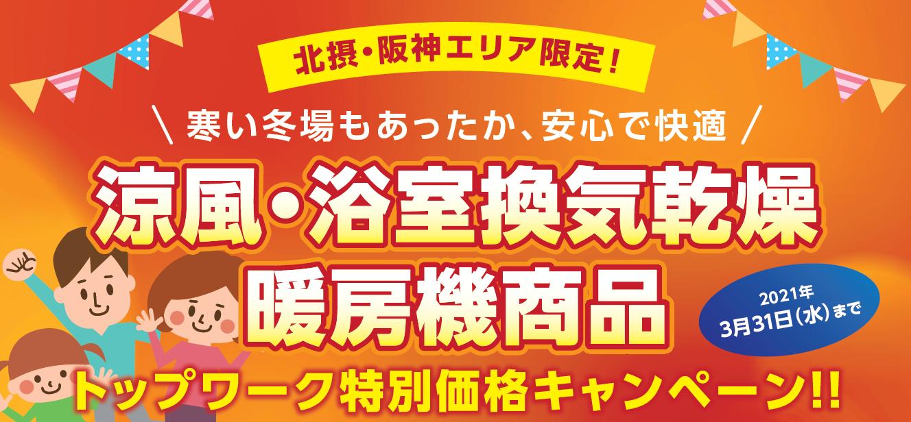 浴室換気乾燥暖房・涼風暖房機の特別価格販売キャンペーン(北摂・阪神エリア限定)